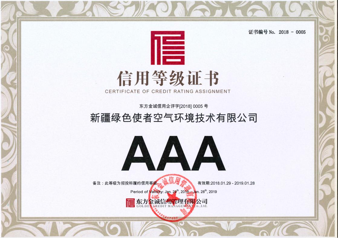 新疆綠色使者AAA信用證書.png